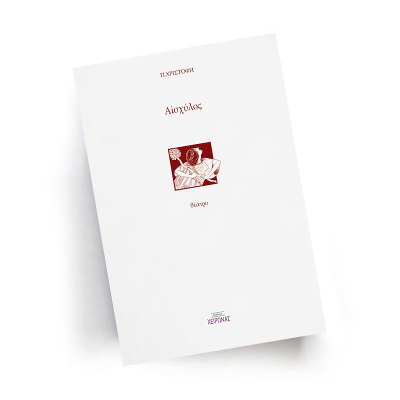 Αισχύλος, βιβλίο